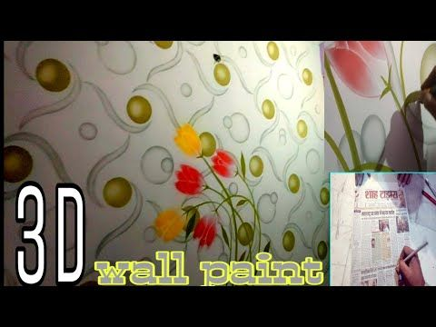 3d Wall Paint Nazim Rajput Youtube 3d Wall Painting Wall Painting 3d Wall