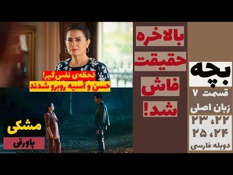 بچه حسن و آسیه روبرو شدند قسمت 7 زبان اصلی قسمت 22 23 24 25 دوبله فارسی Youtube Baseball Cards Incoming Call Screenshot Incoming Call