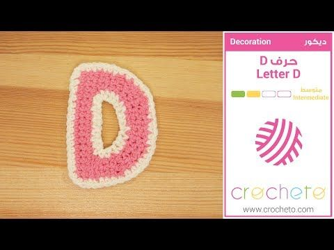 تعليم الكروشيه حرف D Learn How To Crochet Letter D Youtube Learn To Crochet Letter D Lettering