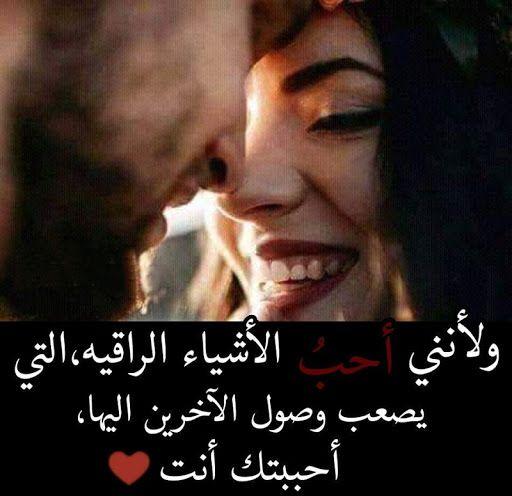 حبك جنون أحبك من قلبي Arabic Love Quotes Love Quotes Quotes