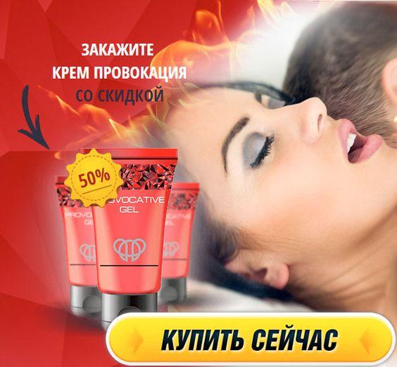 Гель провокация где купить в беларуси