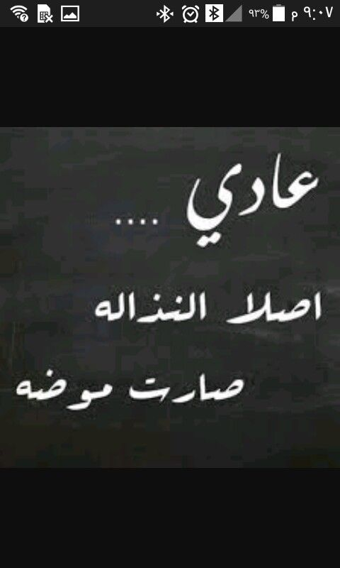 Pin By Rahaf Sy On اصدقائي الاوفياء الخونة Calligraphy Arabic Calligraphy Arabic