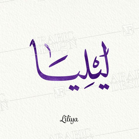 Arabic Calligraphy Design For Liliyaname Meaning Liliya Is A Fiminine Latin Name That Is From The