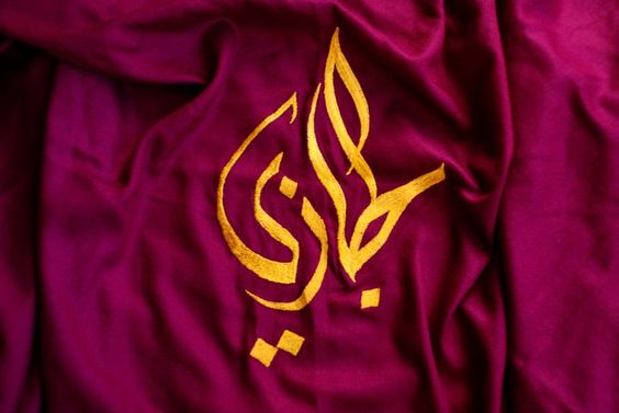 Arabic Calligraphy Al Jazi Embroidered On A Cashmere