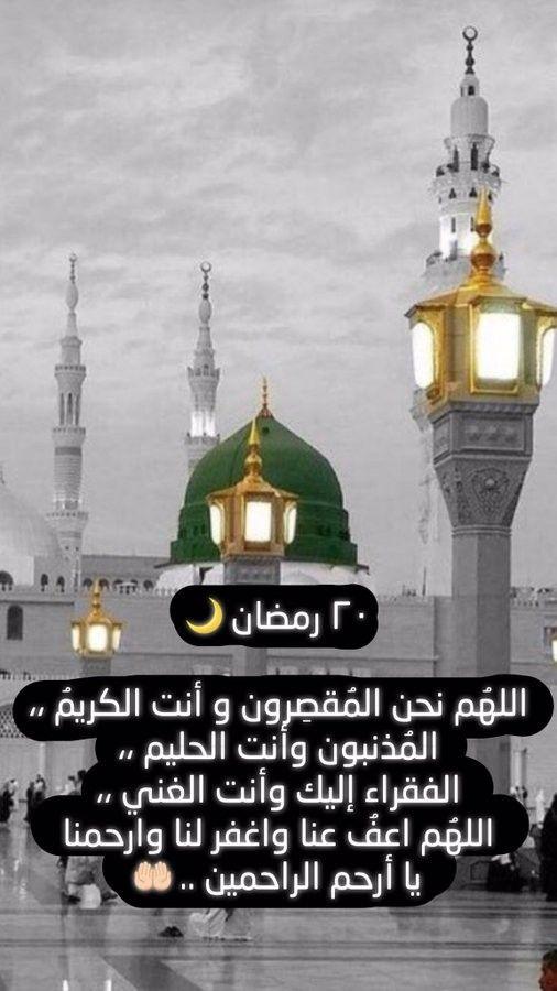 Pin By Fbs Alshaer On ولي أمل برب ي لا يخيب Ramadan Kareem Ramadan Ramadan Mubarak