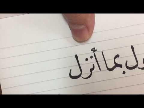 خط النسخ بقلم حبر ١ ملم Youtube Learning Arabic Calligraphy Math
