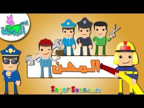 اناشيد الروضة تعليم الاطفال المهن طيار اطفائي ساعي بريد شرطي بدون موسيقى بدون ايقاع Youtube Family Guy Character Fictional Characters