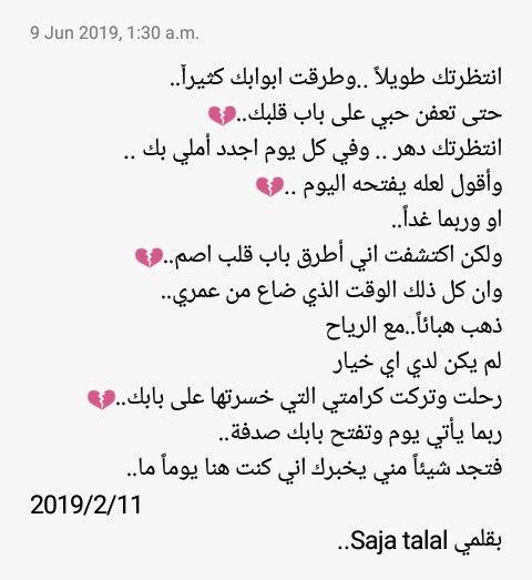 شكرا الك على كلشي وفرصة سعيدة Study Quotes Feelings Quotes Arabic Quotes