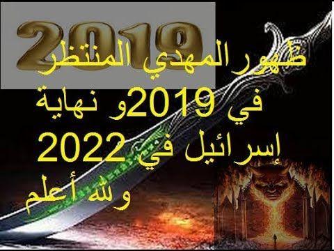 ظهورالمهدي المنتظر في 2019و نهاية إسرائيل في 2022 ولله أعلم Youtube Movie Posters Pediatrics Poster