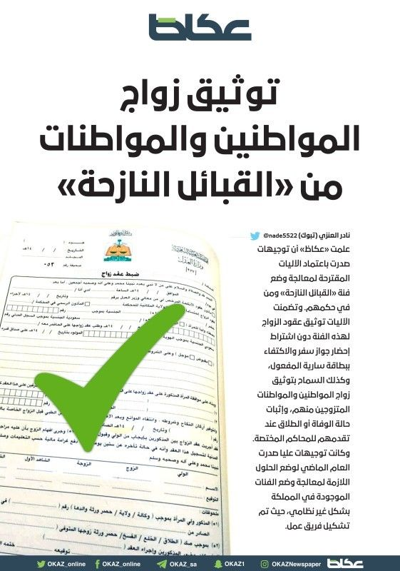 توثيق زواج المواطنين والمواطنات من القبائل النازحة Saudi Arabia News Words Word Search Puzzle