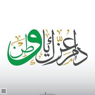 صور اليوم الوطني السعودي 1442 خلفيات تهنئة اليوم الوطني للمملكة العربية السعودية 90 Dad Drawing National Day Saudi Paper Art Craft