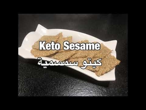 Sesame Candy For Keto Diet سمسمية كيتو دايت Youtube Keto Desert Recipes Keto Keto Candy