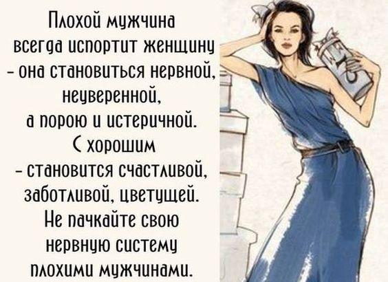 Прикольные афоризмы про женщин