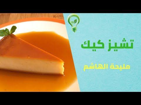 تشيز كيك كريم كراميل سهلة وسريعة والطعم خيال مع مليحة الهاشم Youtube Food Fruit Sweets