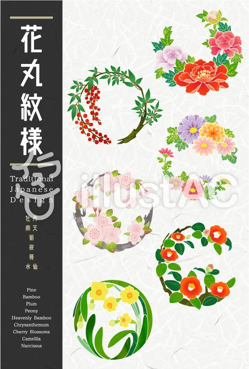 花丸紋様02 花尽くし こちらのイラストは無料でダウンロードすることが出来ます Jpg Png Ai Ver 10 和柄 イラスト 刺繍 図案 丸 イラスト