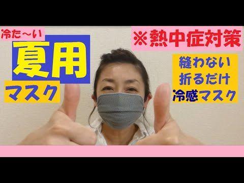 作り方 冷たい マスク