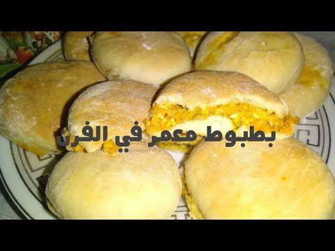 بطبوط معمر في الفرن بنة عالمية سلسلة رمضانية Youtube Food Hamburger Bun Bun
