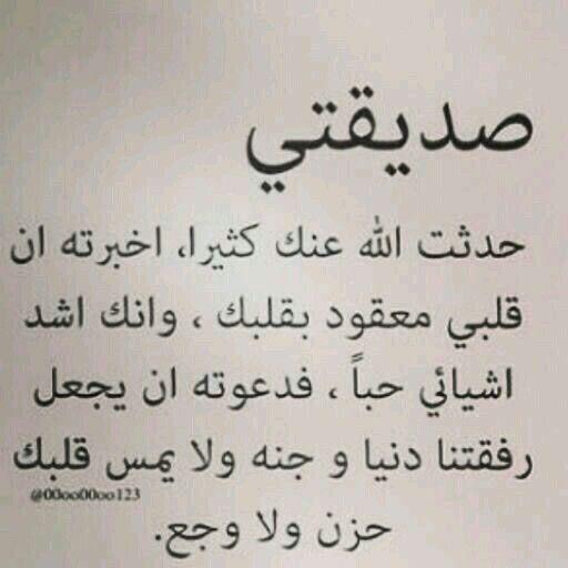 يا رب Friends Quotes Wisdom Quotes Life Wisdom Quotes