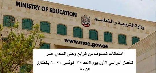 Pin By Mdrsa Uae On اخبار التعليم فى الامارات Exam Schedule School Exam