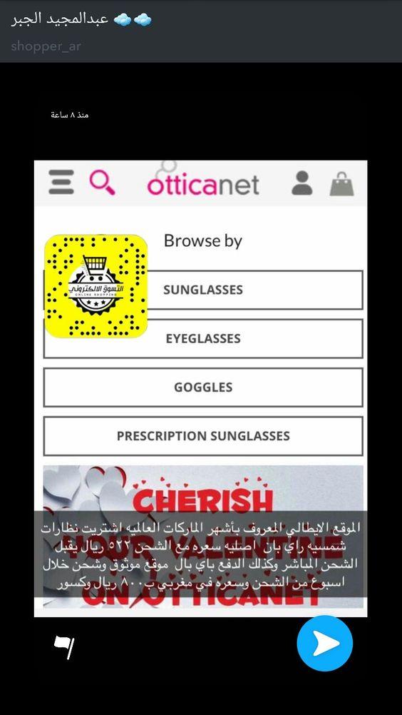 Pin By زينه On موقع Prescription Sunglasses Prescription Shopping