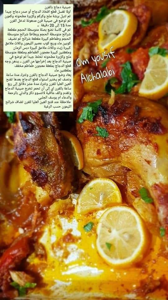 صينية دجاج بالفرن Recipes Cooking Recipes Cooking