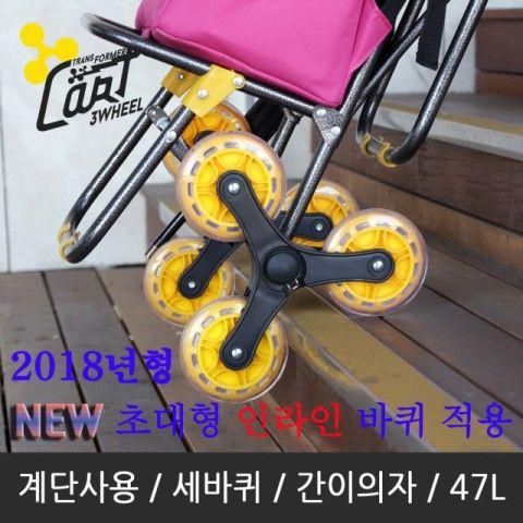 계단오르는 접이식 쇼핑카트 아름다운서현에서 Get 네이버 블로그 쇼핑 카트 유모차 바퀴