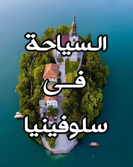 أشهر 15 منطقة سياحية في سلوفينيا Tourist Places Tourist Movie Posters