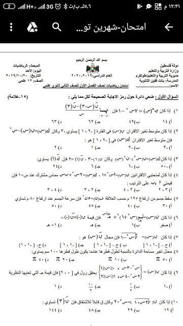 اختبار نصف الفصل مادة الرياضيات توجيهي علمي 2019م لمدرسة بنات قفين الثانوية شبكة رياضيات فلسطين Math Sheet Music Math Equations