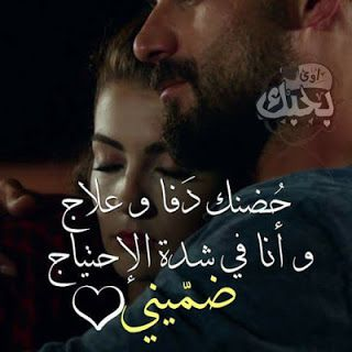 صور عن الحب 2020 اجمل الصور المعبرة عن الحب Love Words Beautiful Arabic Words Mixed Feelings Quotes