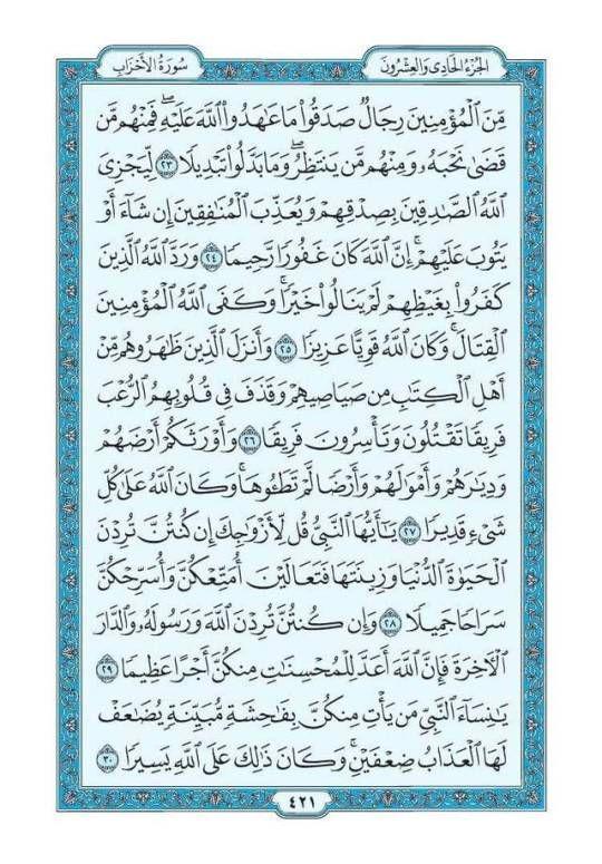 بـســم الله الــرحـمــان الــرحـيــم سلام الله عليكم ورحمته وبركاته 22 رمضان 1440 27 ماي 2019 شهية طيبة صحة شري Holy Quran Book Islamic Love Quotes Quran