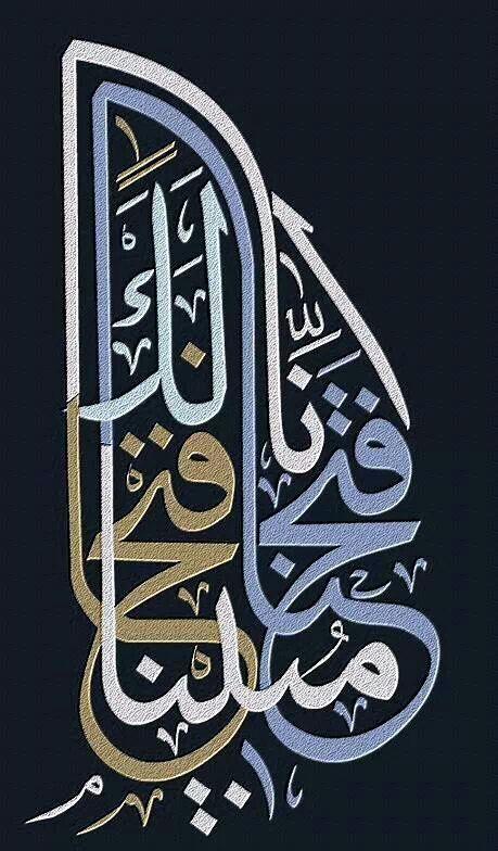 Arabic Calligraphy Islamic Calligraphy Islamic Art Calligraphy Islamic Caligraphy Art