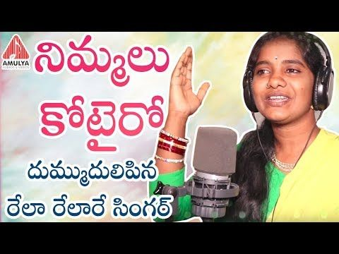 Best Telangana Song Nimmalu Kotteiro Song Rela Rela Re Singer Roja Ramani Latest Folk Song Youtube Dj Remix Songs Folk Song Latest Dj Songs