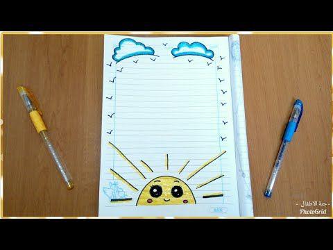 تزيين الدفاتر المدرسية من الداخل للبنات سهل خطوة بخطوة تسطير الكراسة بشكل فيونكة جميلة تزيي Colorful Borders Design Page Borders Design Notebook Cover Design