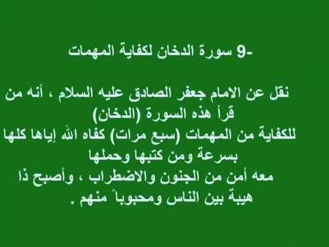 فوائد سور القرآن Youtube Words Real Stories Math