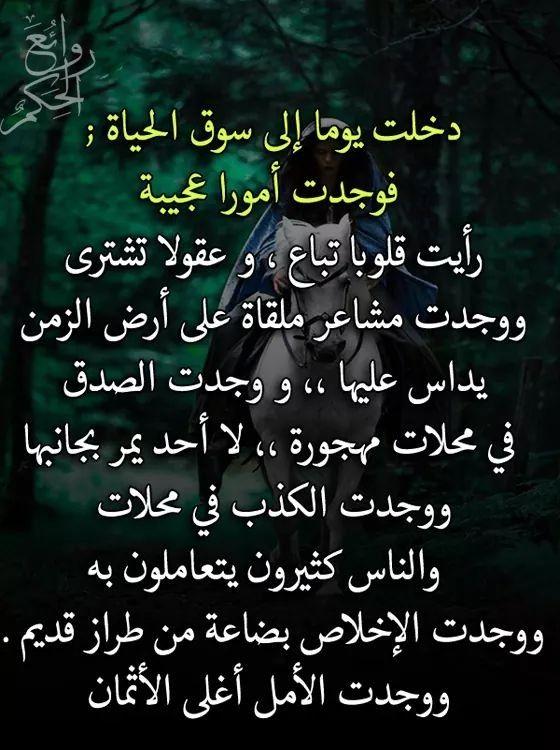 Pin By فلسطينية ولي الفخر On مما راق لي Cool Words Arabic Calligraphy Words