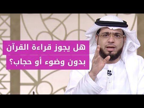 هل يجوز قراءة القرآن بدون وضوء وبدون حجاب الشيخ د وسيم يوسف Youtube Youtube Beliefs Newsboy