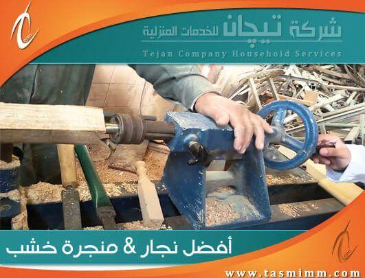 ورشة تفصيل خشب جدة Household