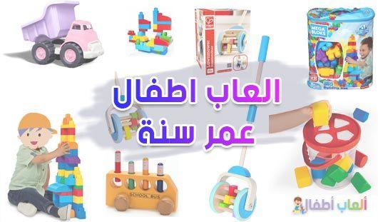 العاب مناسبة لعمر سنة واحدة Toys For 1 Year Old 1 Year Olds Year Old