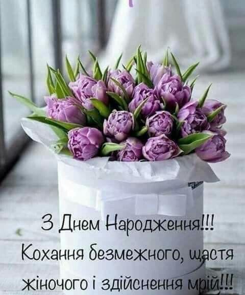вітання з днем народження красиві привітання у віршах та прозі 453743 Happy Birthday Greetings Happy Birthday Fun Happy Birthday Girls