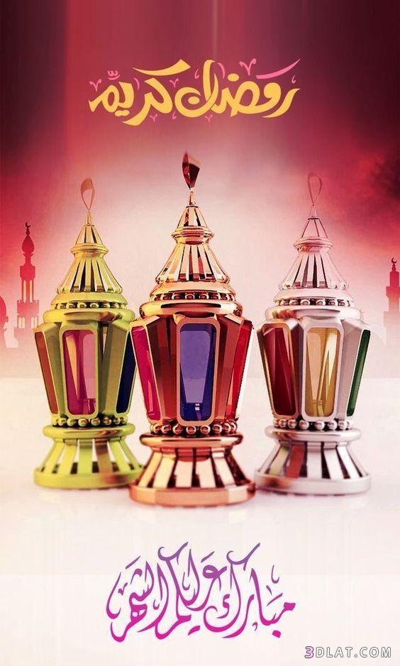 اجمل رسائل وصور تهنئة رمضان المبارك 3dlat Com 11 18 B0b1 Ramadan Kareem Ramadan Greetings Ramadan Lantern