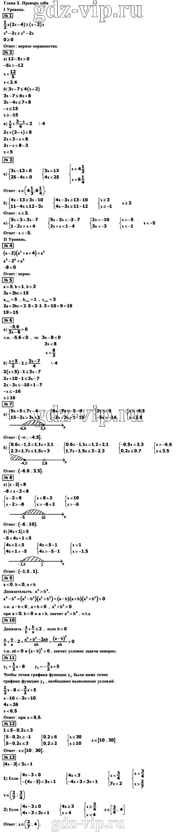 Решебник по алгебре 8 класс абылкасымова