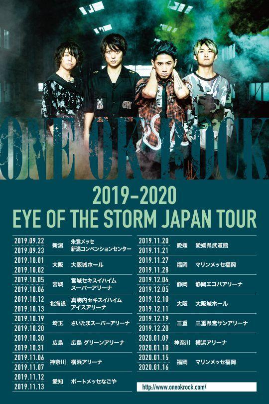 one ok rock 2019 2020 eye of the storm japan tour ワンオクロック ワンオク ツアー