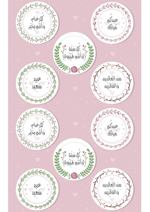 Pin By Mawadahghulais On Happy School Eid Cards Eid Crafts Eid Stickers