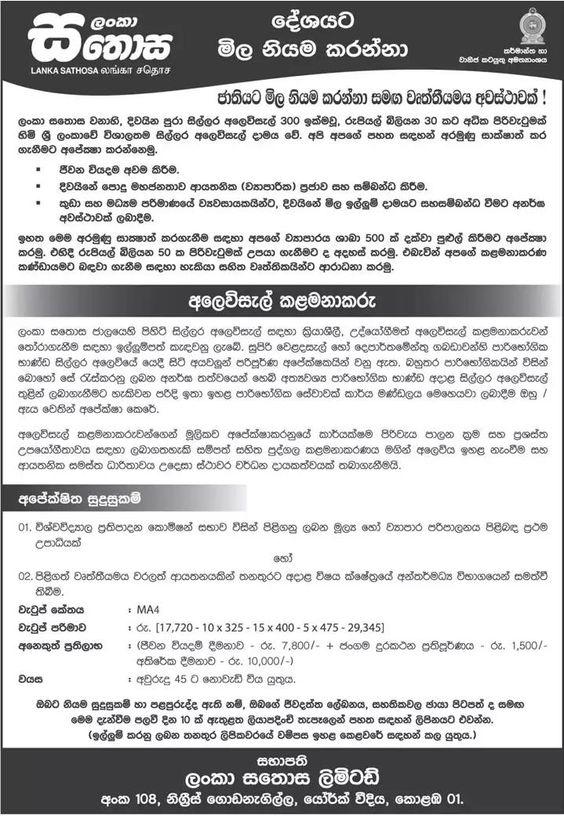 Shop Manager at Lanka Sathosa Career First Government Jobs - chief executive officer job description