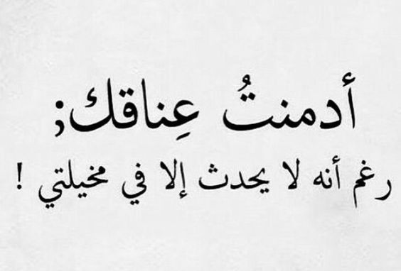 Pin By Khalidhz On Paroles Cool Arabic Love Quotes Love Smile Quotes Quotes For Book Lovers