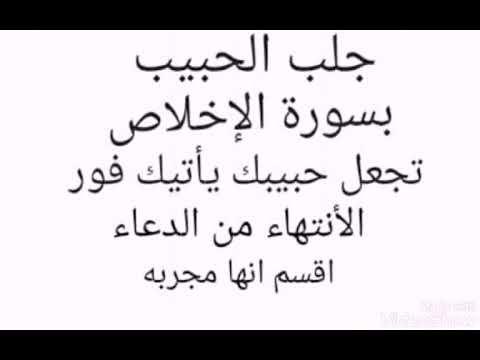 جلب الحبيب بسورة الإخلاص تجعل حبيبك يأتيك فور الانتهاء من الدعاء جربها ترى عجبا Youtube Islamic Quotes Quran Morning Texts Islamic Quotes