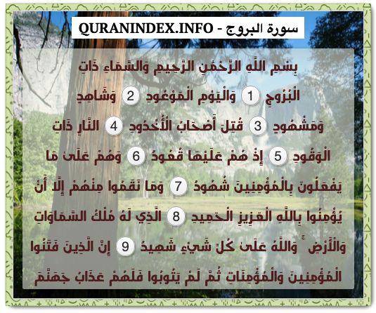 85 Surah Al Burooj سورة البروج Quran Index Search In 2021 Quran Verses Verses Quran