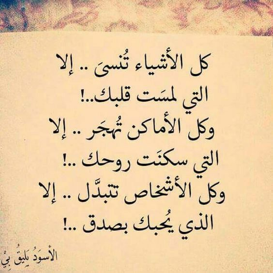 Pin By Noon On حقائق واقعى Lesson Quotes Pretty Quotes Really Good Quotes