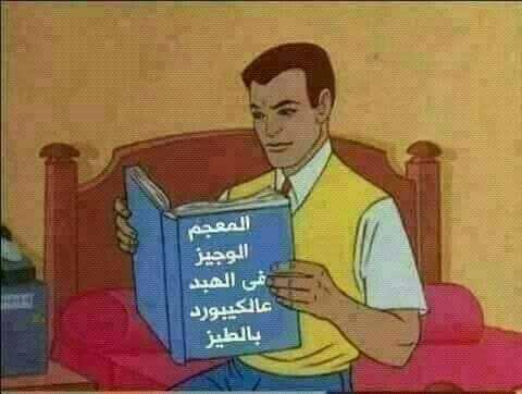 تمبات نيودوس نيودوس كوميك ميمز صور مضحكة صور تعليقات فيسبوك صور للفيسبوك صور ترحيب تيمب سوري صور فيس مضحكة Memes Funny Memes Bizarre Books
