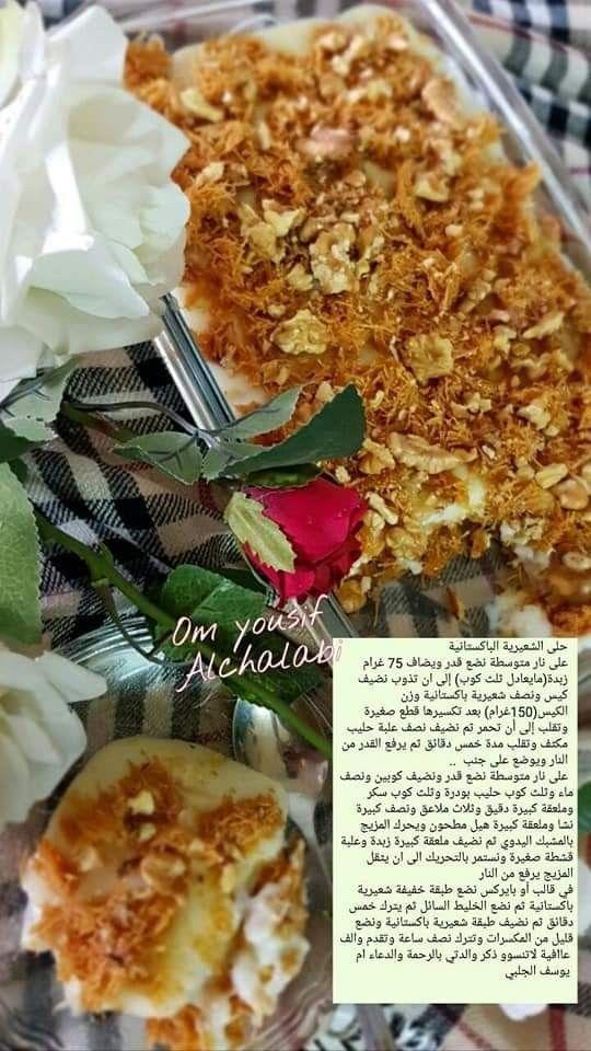 حلى الشعيرية الباكستانية Recipes Food Arabic Food